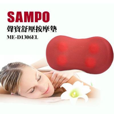 SAMPO 聲寶紓壓按摩墊(ME-D1306EL) (5折)