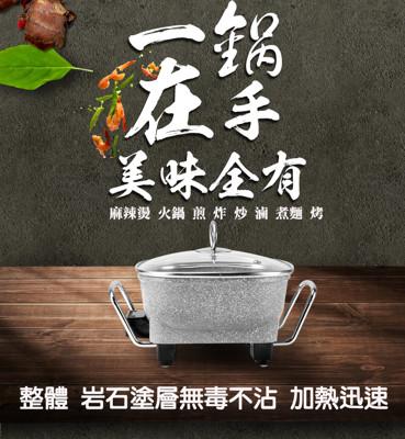 德朗Delan岩燒美食鍋 DEL-5818 (6折)