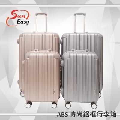 Suneasy 時尚鋁框行李箱20吋/硬殼/海關鎖/鋁拉桿/大白輪 (5折)