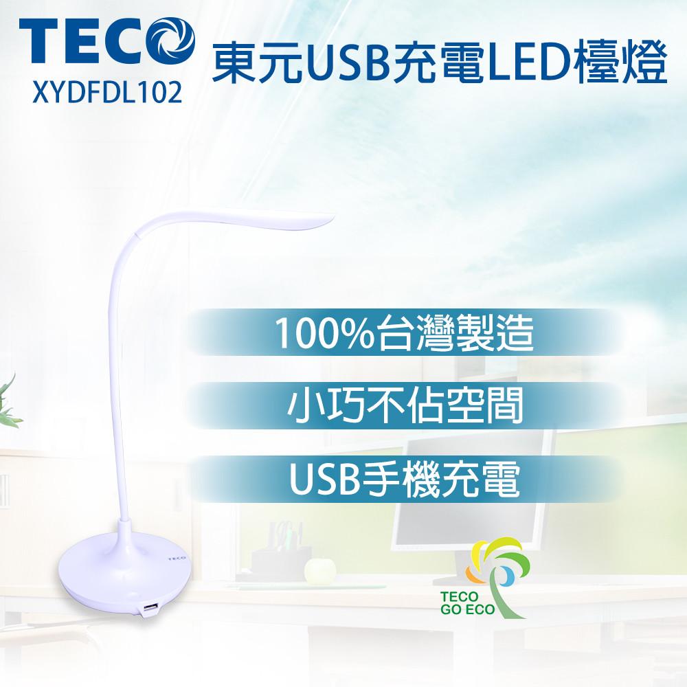 teco 東元usb充電led檯燈xyfdl102