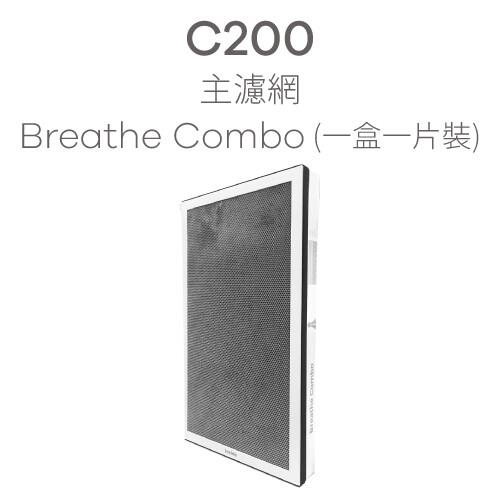 brisec200專用濾網 - breathe combo 4合1綜效型主濾網 (一盒一片裝)