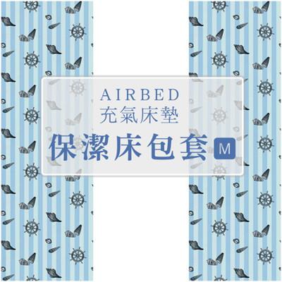 【Outdoorbase】充氣床墊(M)保潔床包套TC.防塵.保潔.T/C混紡棉-26114 (8.3折)