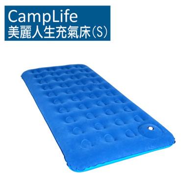 【CampLife】美麗人生充氣床S號 24103 (8折)
