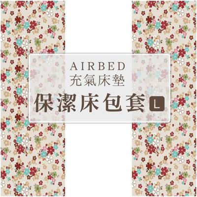【Outdoorbase】充氣床墊(L)保潔床包套TC.防塵.保潔.T/C混紡棉-26091 (8折)