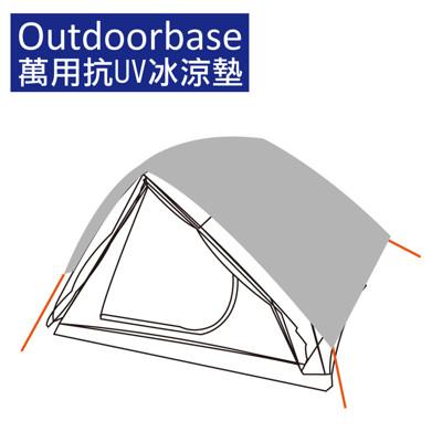 【Outdoorbase】萬用抗UV冰涼墊(M)多層防曬隔熱(抗UV/IR)墊.內附收納袋21652 (8折)