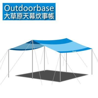 【Outdoorbase】大草原天幕炊事帳-21287 (8折)