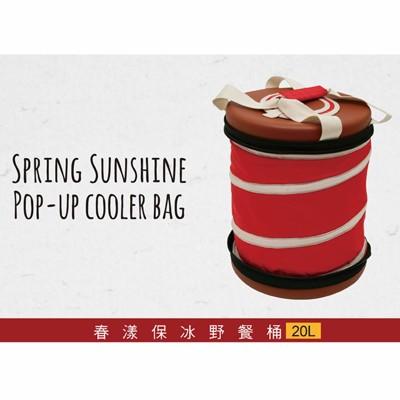 【OutdoorBase】春漾保冰野餐桶20L(小)-23649 (8折)