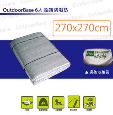 【Outdoorbase】6人3mm 270x270cm 鋁箔防潮墊 (6.4折)