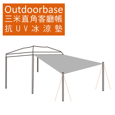 【Outdoorbase】三米直角帳專用抗UV冰涼墊.多層防曬隔熱(抗UV/IR)墊.內附收納袋- (8折)