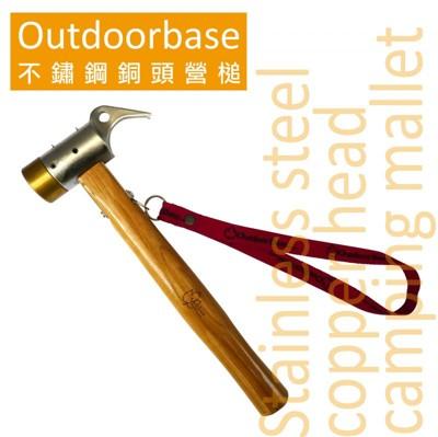 【Outdoorbase】不鏽鋼18/8銅頭營槌(黃銅)-25933 (8折)