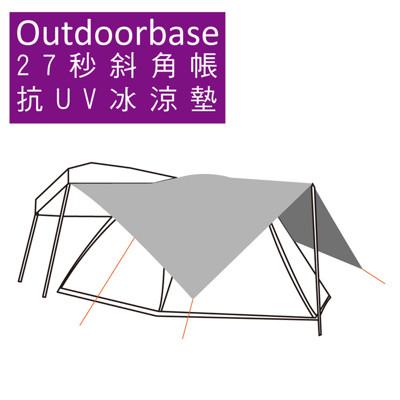 【Outdoorbase】27秒斜角帳專用抗UV冰涼墊.多層防曬隔熱(抗UV/IR)墊.內附收納袋 (8折)