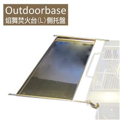 【Outdoorbase】焰舞焚火台(L)側托盤-24851 (8折)