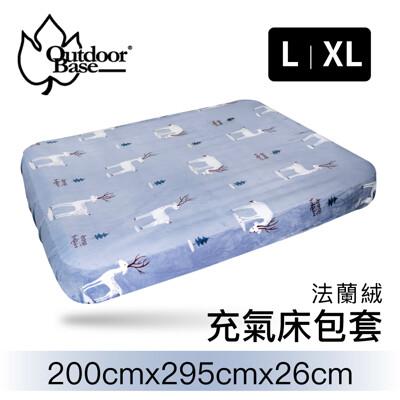 Outdoorbase法蘭絨XL歡樂時光充氣床包套 充氣床墊XL床包套 法蘭絨床包套 冬季限定款 (8折)
