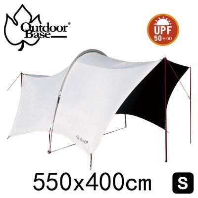 【Outdoorbase】小哈比帳篷 移動旅程天幕布-(月光白)-23090 露營 野餐 登山 (8.5折)