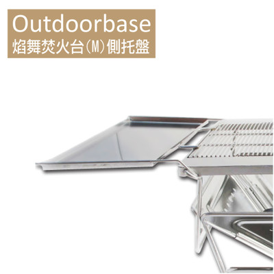 【Outdoorbase】焰舞焚火台(M)側托盤-24936 (8折)