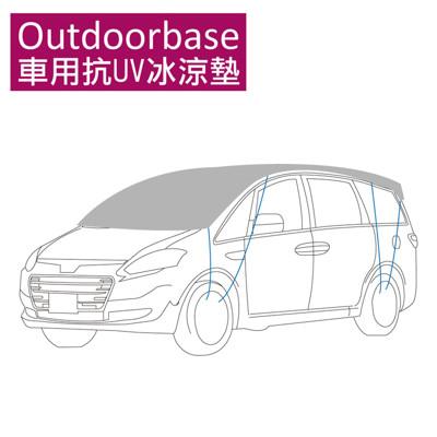 【Outdoorbase】車用抗UV冰涼墊.多層防曬隔熱(抗UV/IR)墊.內附收納袋-21645 (8折)