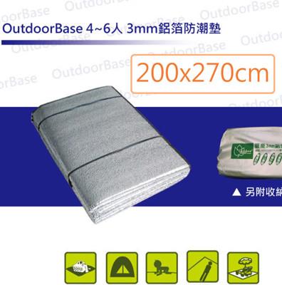【Outdoorbase】200x270cm鋁箔防潮墊 帳篷內地墊 4~6人3mm (7.1折)