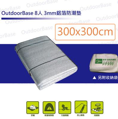【Outdoorbase】300x300cm 鋁箔防潮墊 帳篷內地墊 8人 3mm (6.8折)