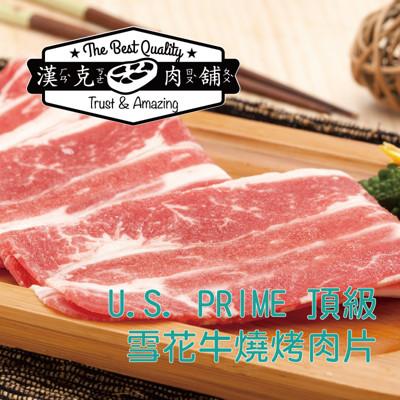 【漢克肉舖】U.S. PRIME 頂級牛五花烤肉片 (3折)