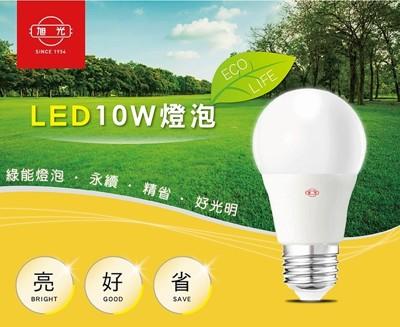 【旭光】10W全電壓LED綠能省電燈泡 (3.2折)