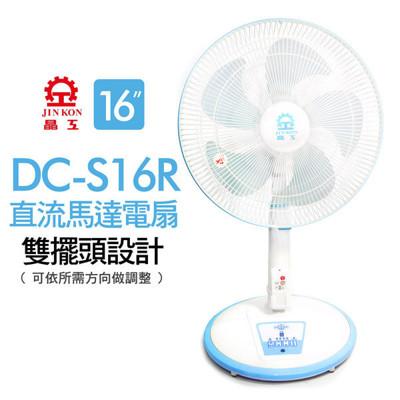 【晶工】台灣製造16吋遙控DC立扇(DC-S16R) (4.4折)