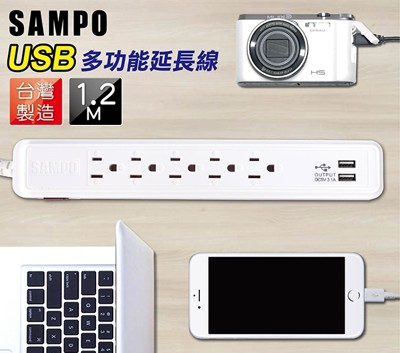 【SAMPO聲寶】單切5座3孔4尺3.1A雙USB延長線 (1.2M) EL-U15R4U3 (5.6折)