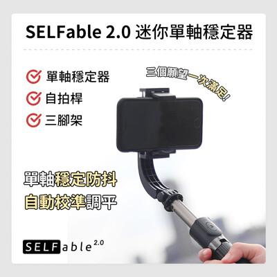selfable 2.0迷你單軸穩定器自拍三腳架 (6折)