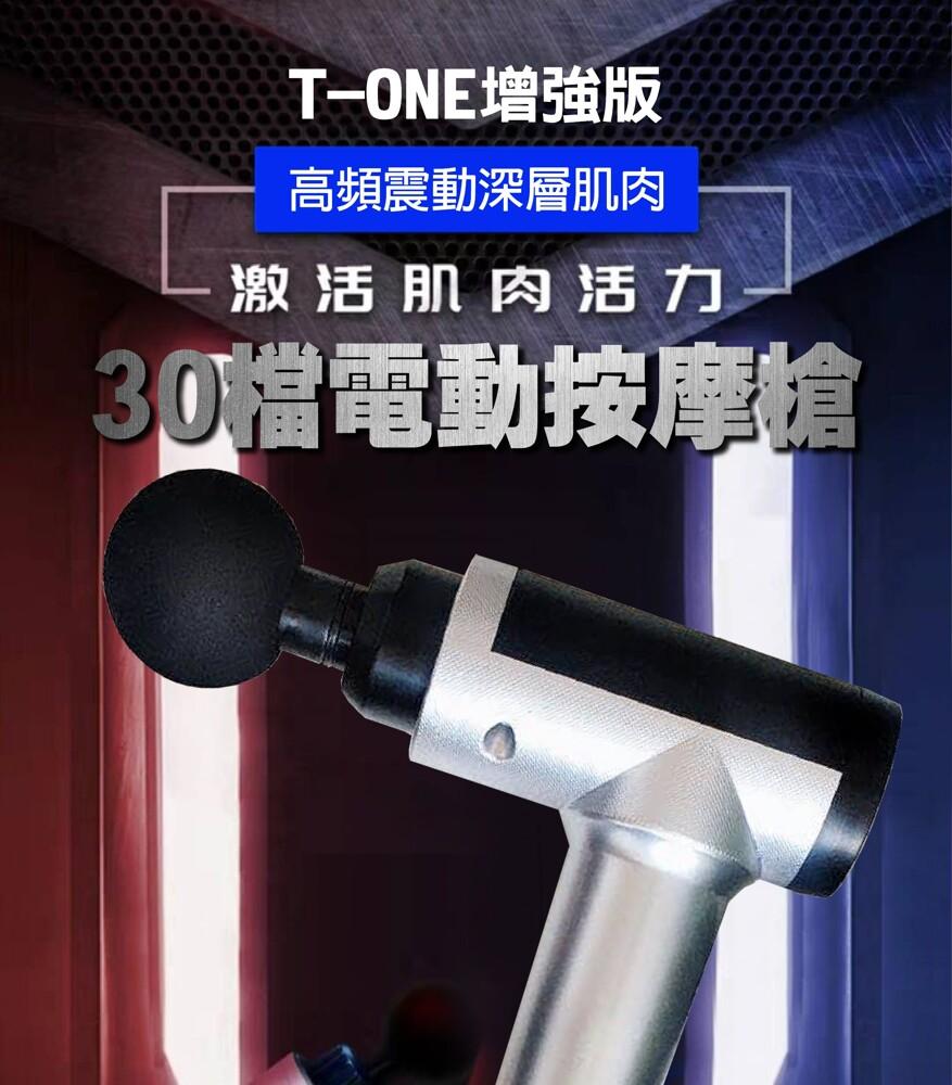 全新升級版 fascial gun 5頭30檔 肌肉按摩槍 電動按摩槍 筋摩槍 深層肌肉筋膜按摩機