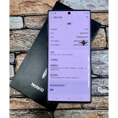 門市展示機 近全新 SAMSUNG Galaxy Note10 N9700 8/256GB 6.3吋 (10折)