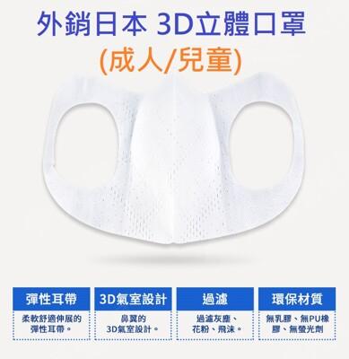 外銷日本 成人/兒童 3D立體口罩一組10個 台灣製 掛耳不疼 口罩防塵 防花粉 防飛沫pm2.5 (4.4折)