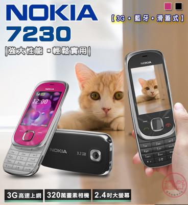 Nokia 7230《滑蓋機》3、4G卡可用,ㄅㄆㄇ按鍵,注音輸入,繁體中文,公務機,老人機 (5.9折)