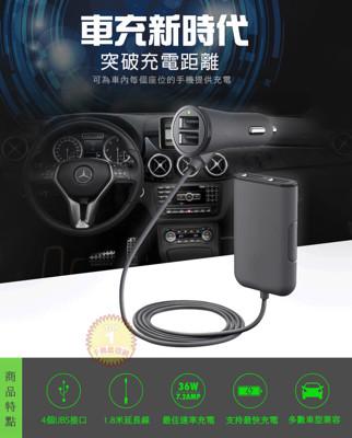 全新車用4孔USB充電器《前座+後座》專利設計, 7.2A輸出,USB車充,汽車點菸器,延長線 (4.3折)