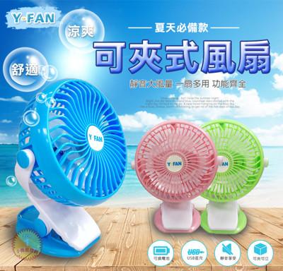 全新 第六代 夾式風扇《送電池+線》嬰兒車、USB充電、電風扇、小風扇、小電扇、雪花 (4.6折)
