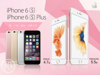 iPhone 6S Plus 64G近全新展示品送全新配件+行動電源+鋼化膜+空壓殼 (5.5折)
