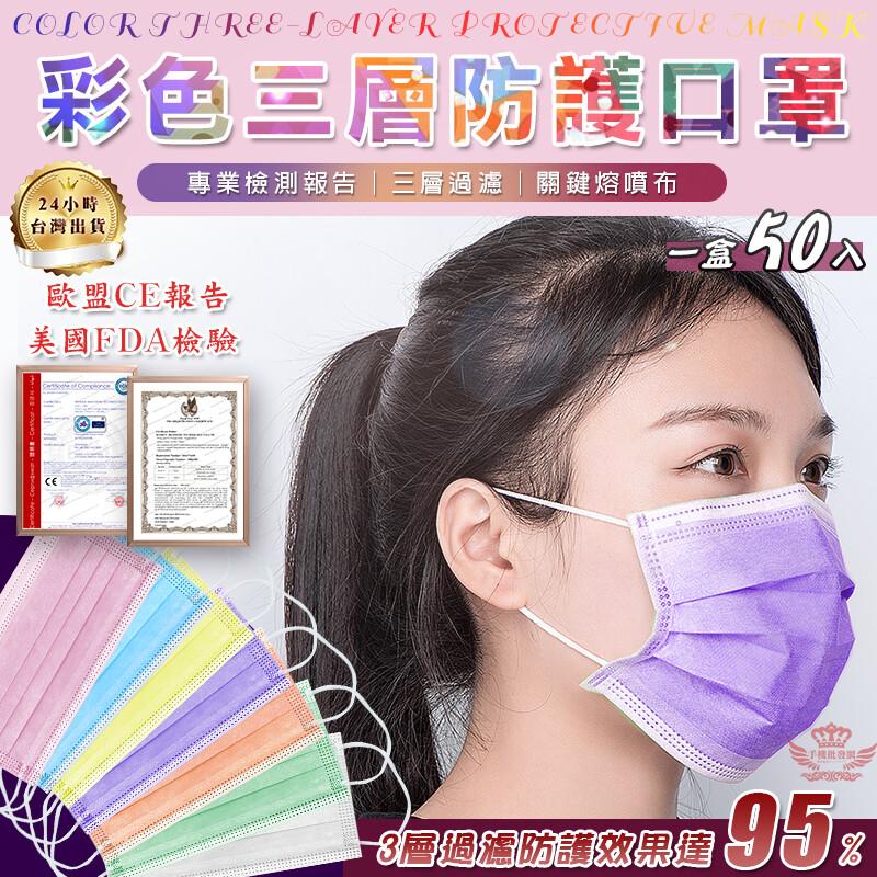彩色三層防護口罩 一盒5色混色50入 高效防護 拋棄式口罩 彩色口罩 特殊色 熔噴布