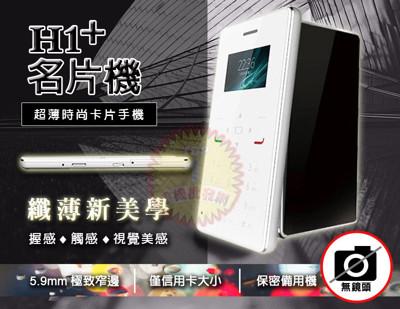 全新長江 H1+《名片機》超博卡片機,無相機,ㄅㄆㄇ按鍵,注音輸入,觸控按鍵,老人機,科技業,軍人機 (7折)