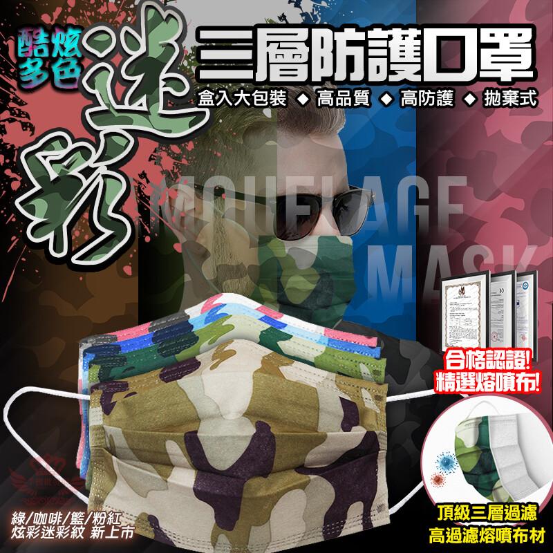 迷彩色三層防護口罩 一盒50入 合格認證 拋棄式口罩 特殊色 熔噴布 3層過濾