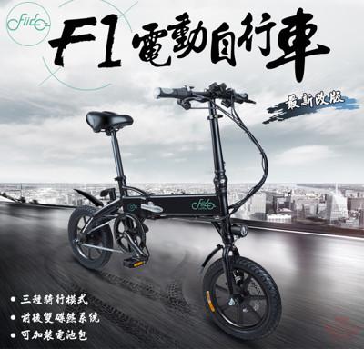 FIIDO F1 電動摺疊車《55公里版》腳踏助力,三段模式,全台首發,電動輔助自行車 (6.4折)
