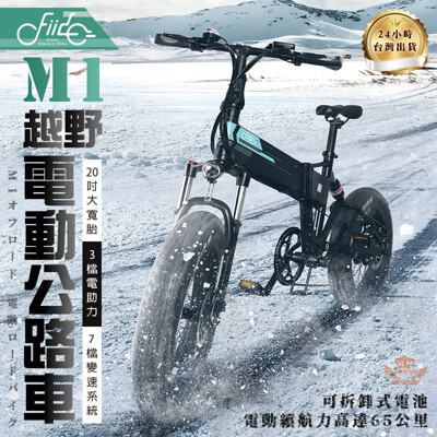 FIIDO M1越野電動公路車【20吋胎】 可折疊 三段電助力切換 (6.5折)