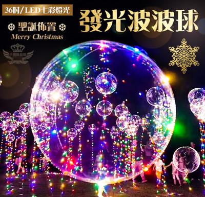 全新撩妹神器波波球 LED 彩燈 派對生日 結婚慶典 浪漫告白 氣球燈 跨年 聖誕節 跑趴專用 (2.7折)