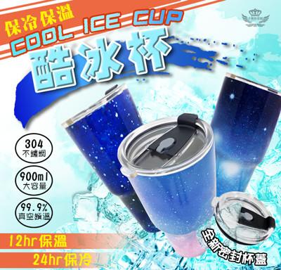 冰霸杯《星空杯+蓋子+手把+提袋》大全配、韓國熱銷、酷冰杯、YETI杯、30OZ、304不鏽鋼 (5.7折)