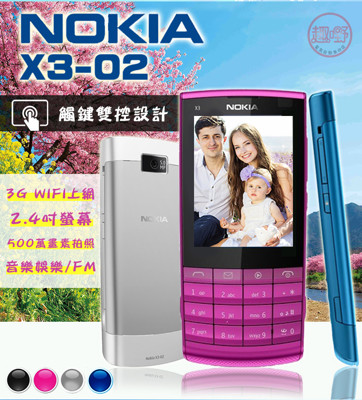 Nokia X3-02《超薄卡片機》另有無相機版,3、4G卡可用,ㄅㄆㄇ按鍵,注音輸入,老人機,科技 (5.4折)