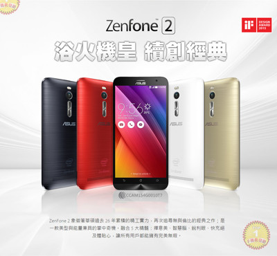 華碩 ASUS ZenFone 2 ZE551ML (4GRAM/32GROM) 智慧型手機 (6.5折)
