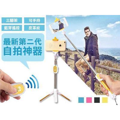【JAR嚴選】最新第二代皮質藍芽遙控三腳架平板/手機自拍神器 (3.4折)