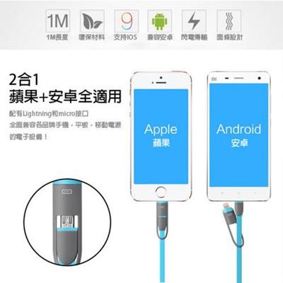 【JAR嚴選】 Lightning 8pin+Micro USB 可測電壓電流 二合一傳輸線 快充線 (3.3折)