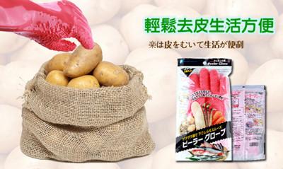 [JAR嚴選]洗菜去皮手套 (3.9折)
