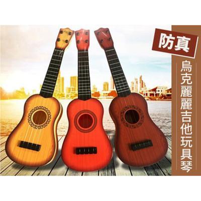 【JAR嚴選】防真烏克麗麗吉他玩具琴 (3.8折)