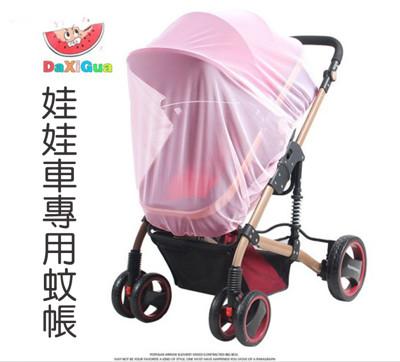 通用型嬰兒手推車蚊帳 (1.6折)