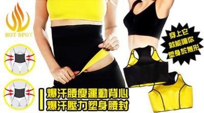 【JAR嚴選】HOT SPORT-爆汗腰瘦壓力褲/腰瘦運動背心/壓力塑身腰封 (1.5折)