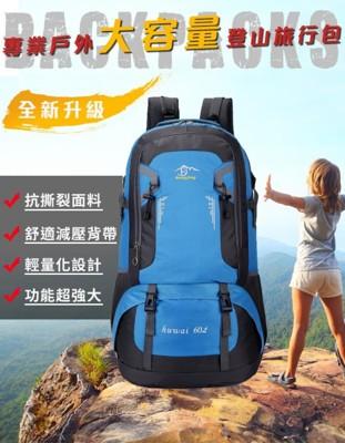 【JAR嚴選】40L大容量舒適旅行背包 (2.7折)